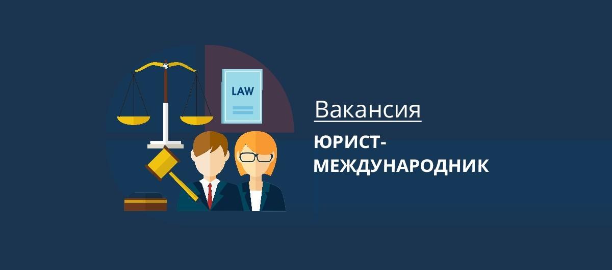 Юрист международник удаленная работа какую работу выполняет фрилансер