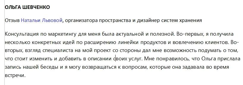Наталья Львова о консультации у Ольги Шевченко