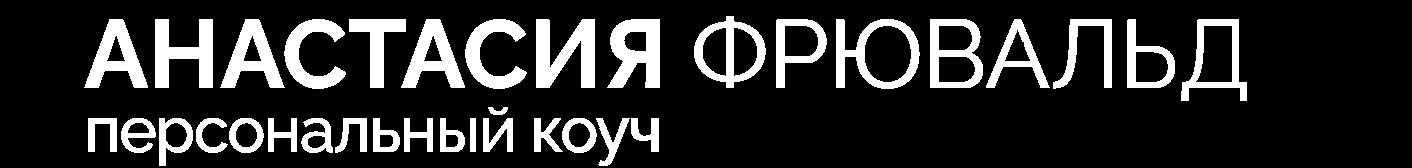 АНАСТАСИЯ ФРЮВАЛЬД