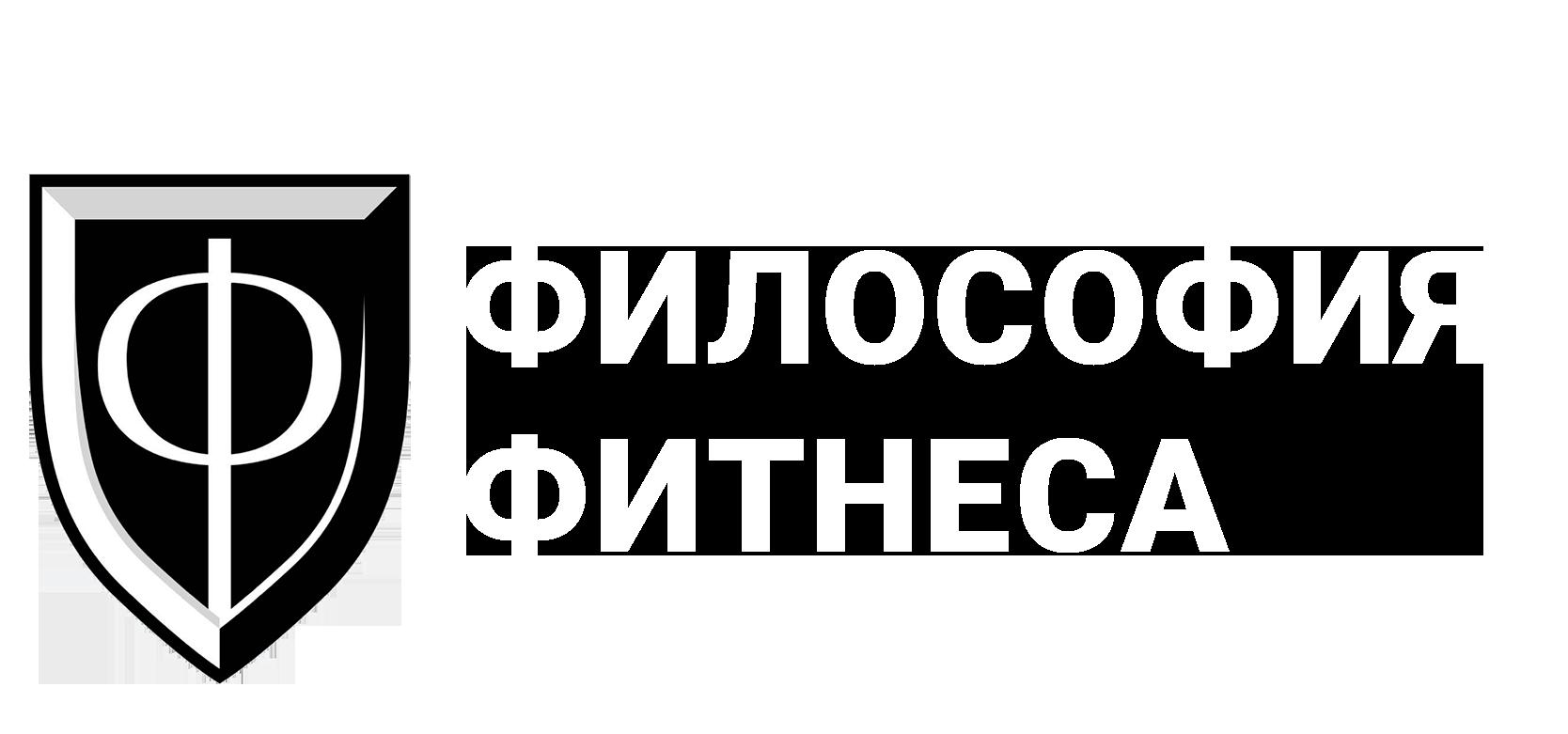 ФИЛОСОФИЯ ФИТНЕСА