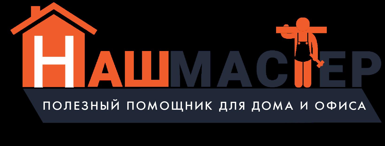 Cообщество Мастеров БытовыхДел Мастер.рф