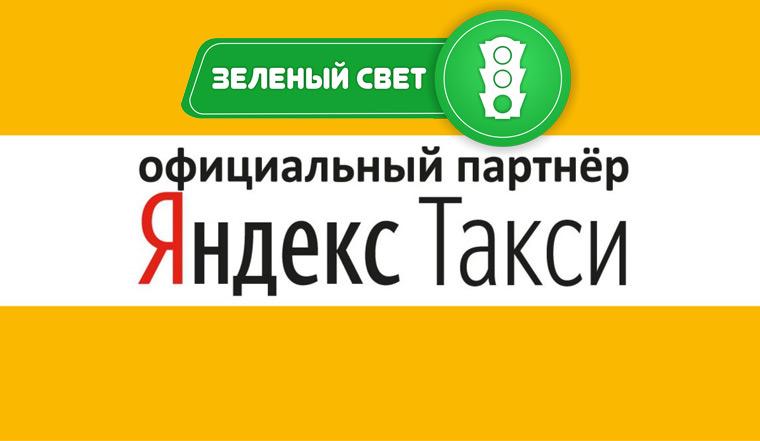 Преимущества работы с Яндекс Такси
