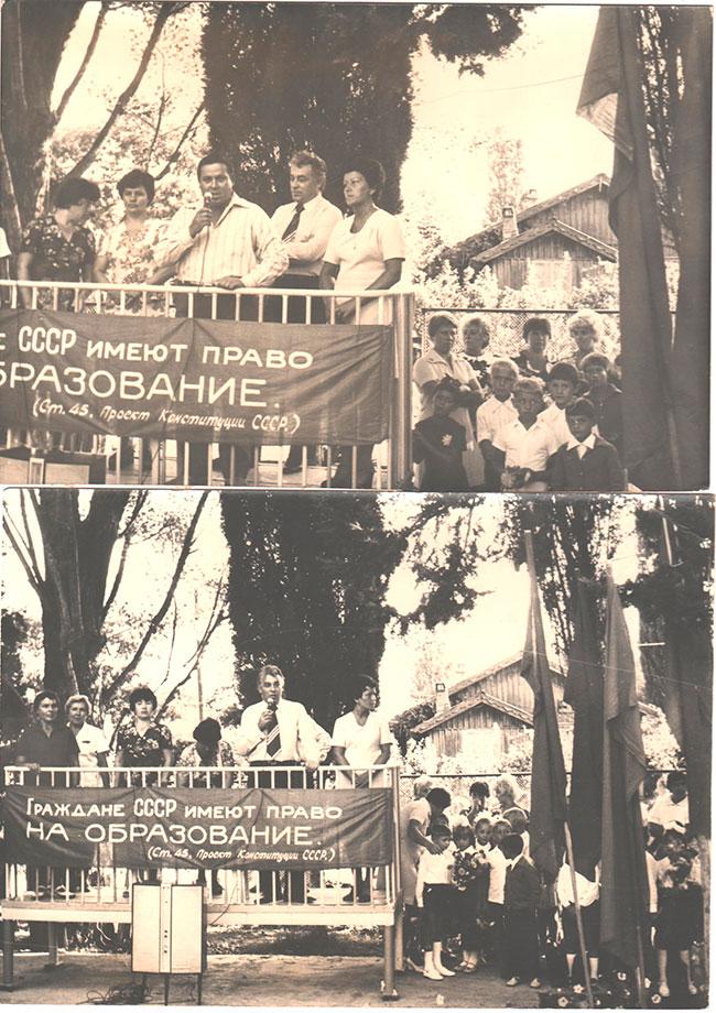 1-е сентября 70-е годы