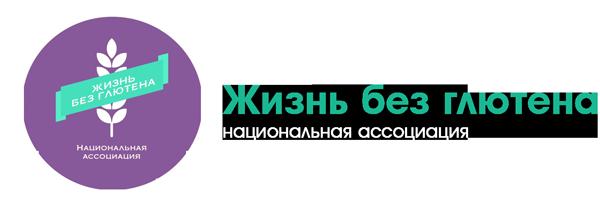 Национальная ассоциация «Жизнь без глютена»
