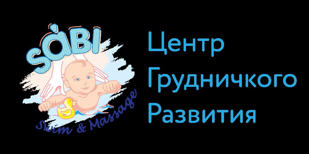 Детский массажный центр