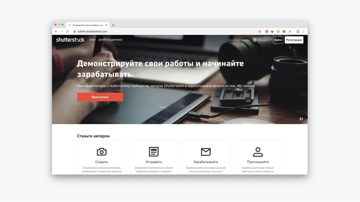 Shutterstock регистрация для авторов