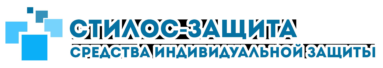 """Средства индивидуальной защиты Торговый дом """"Стилос"""""""