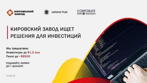 23.11.2020 Astana Hub и Кировский завод объявили конкурс для разработчиков