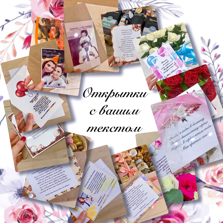 про открытки к подаркам