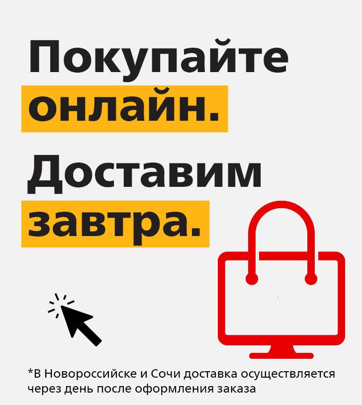 Онлайн Магазин Новороссийск