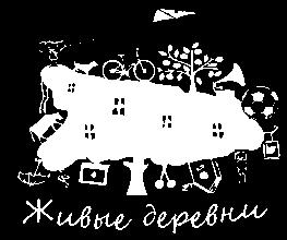 Живые деревни