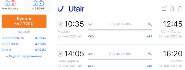Москва - Сочи - Москва
