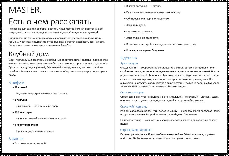 Мынеписали большие тексты, потому что ихсложно разбивать начасти. Наше решение— «сборники» тезисов, которые можно спокойно порезать для бумажного буклета или баннера | SobakaPav.ru