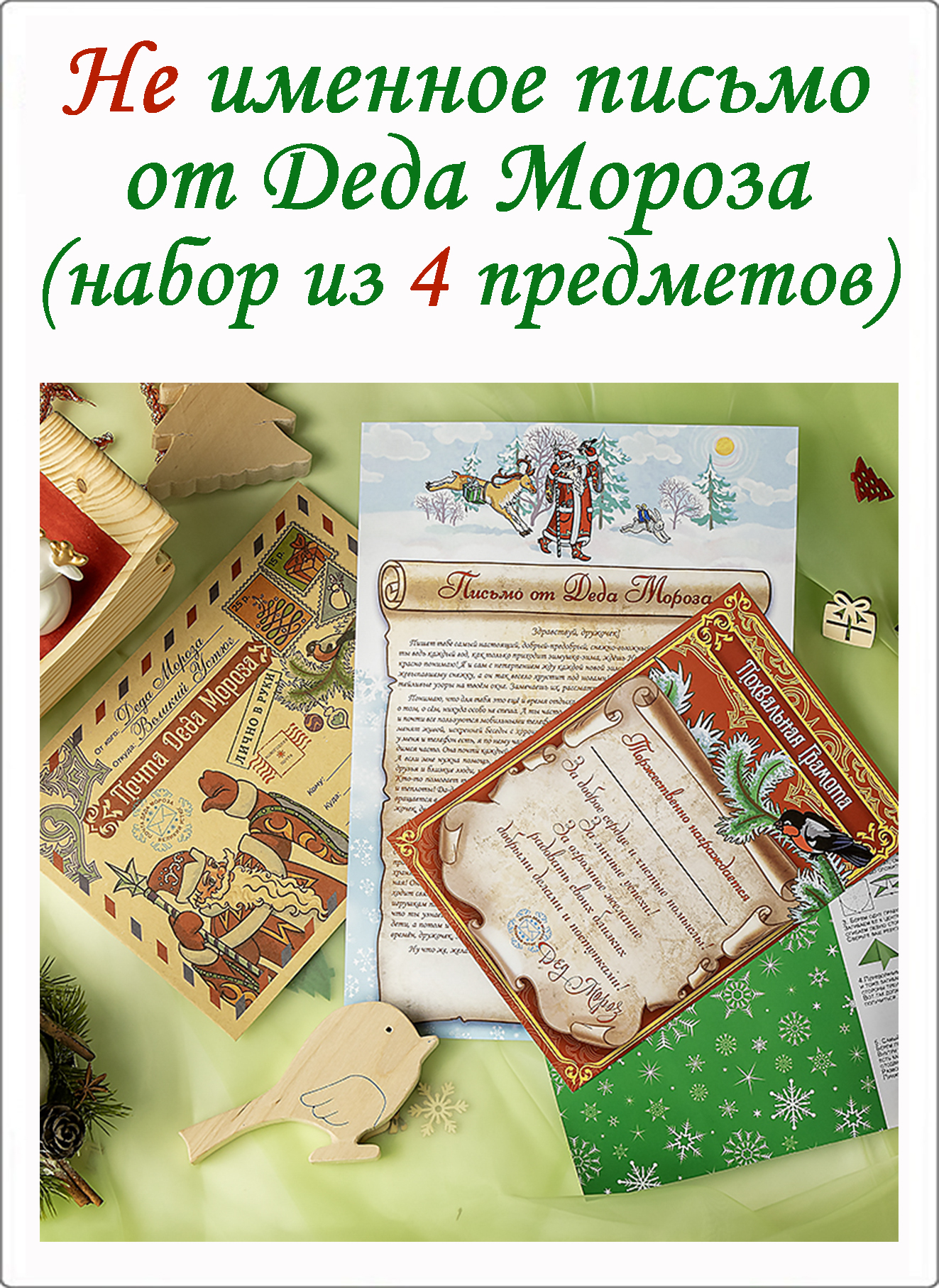 Не именное письмо от Деда Мороза (набор из 4 предметов)