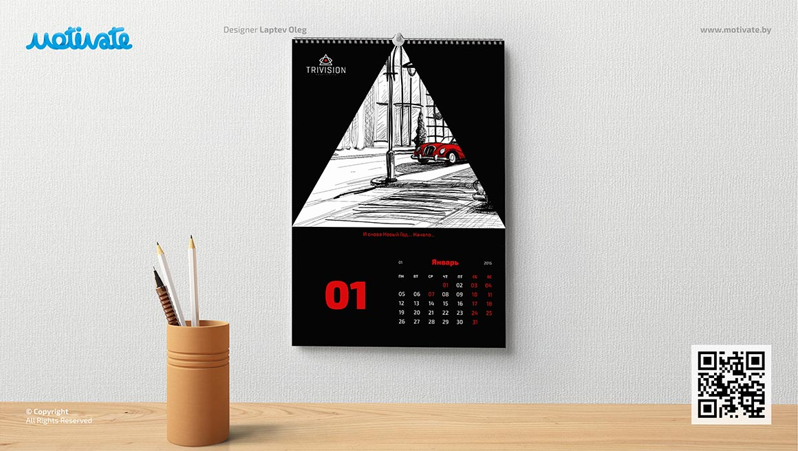 Дизайн календаря «Trivision»
