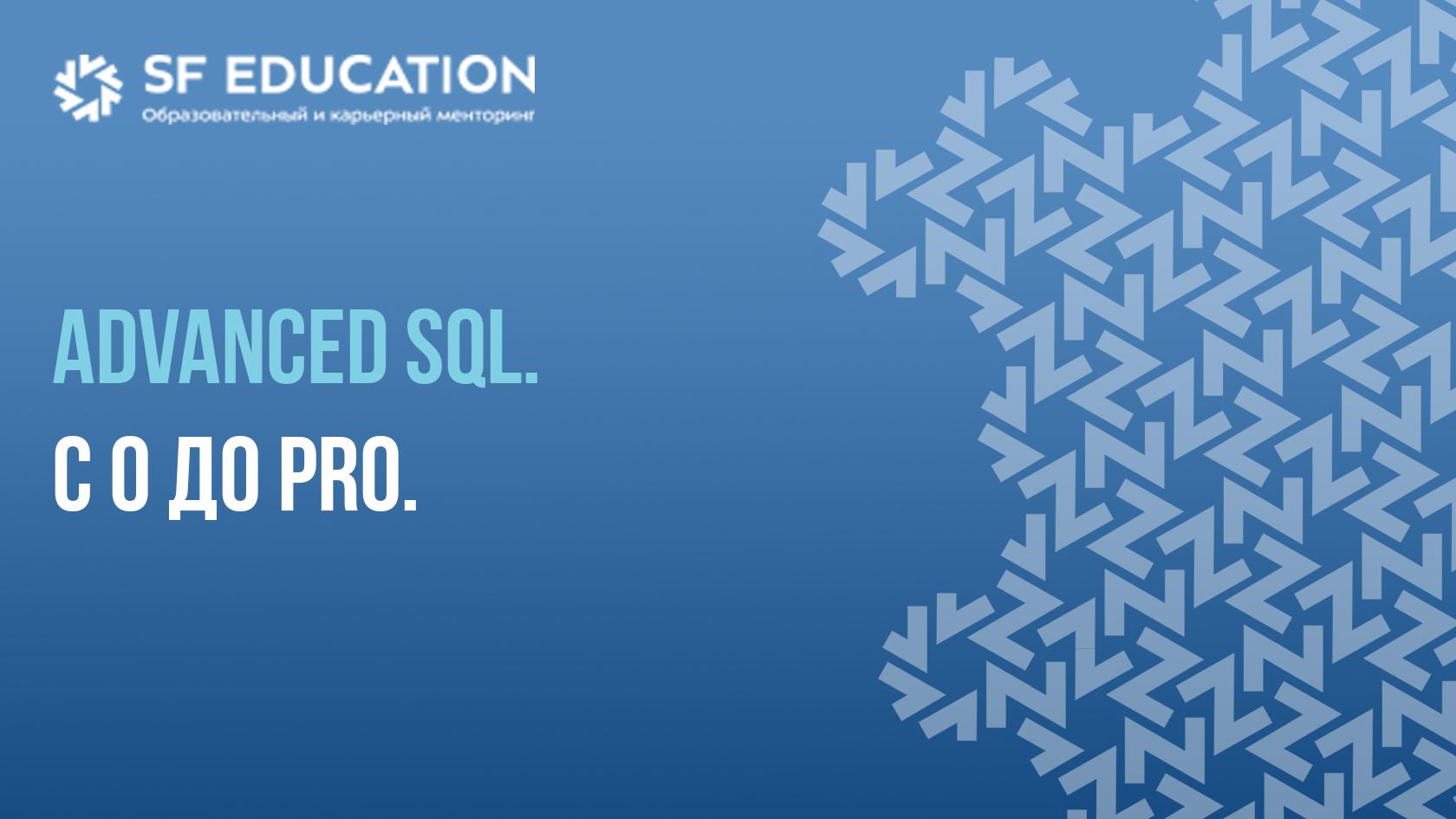 Advanced SQL: С 0 до PRO