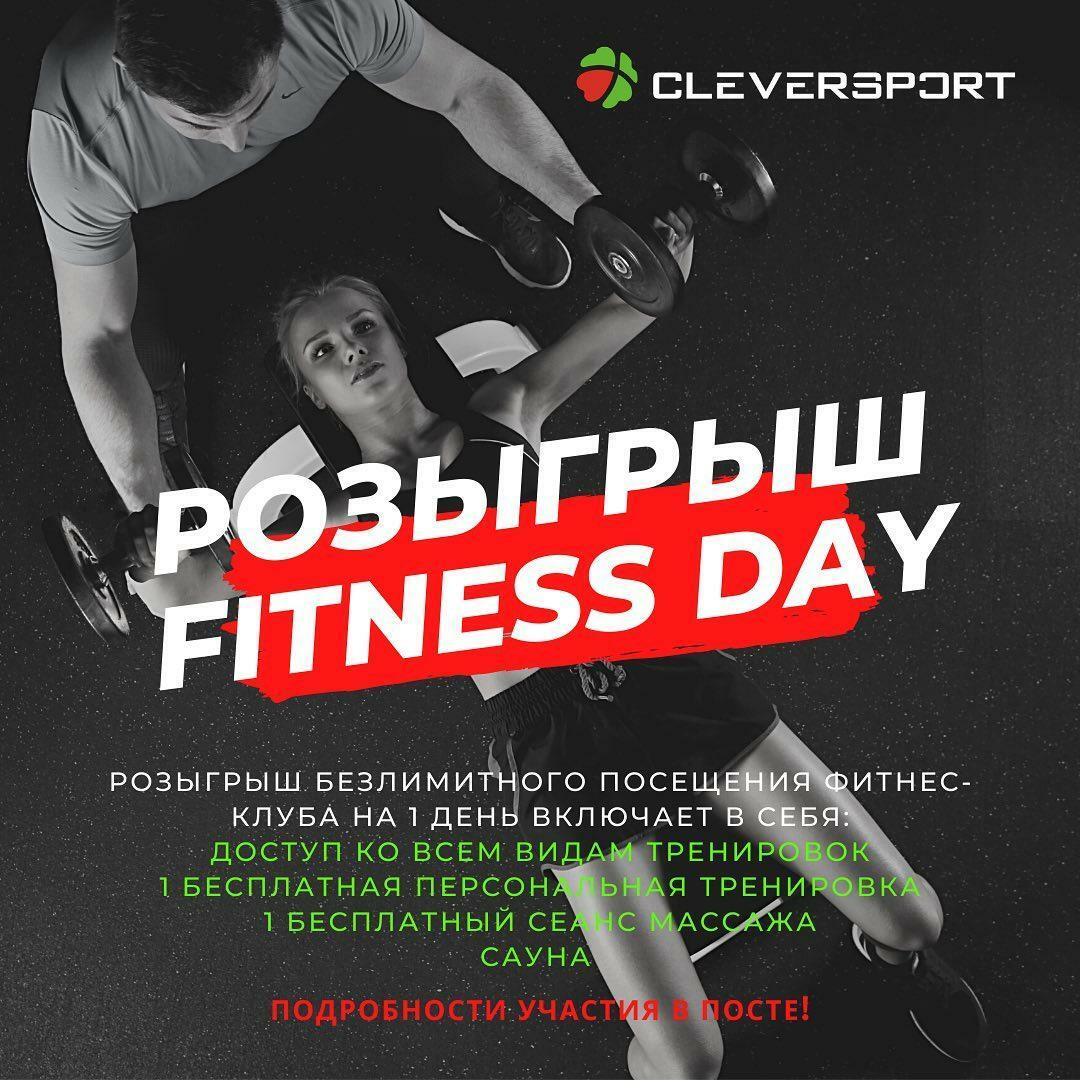 Розыгрыш Fitness Day в фитнес-клубе CLEVERSPORT