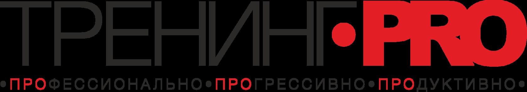 ТРЕНИНГ -ПРО