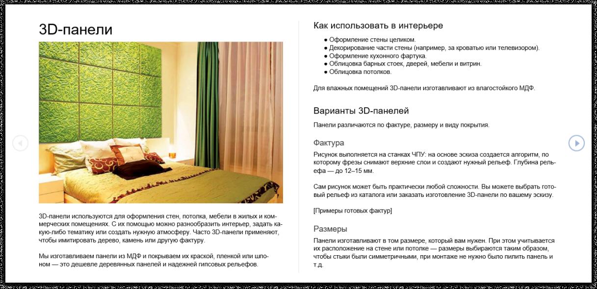 Пример текста описывающего 3D-панель | Sobakapav.ru
