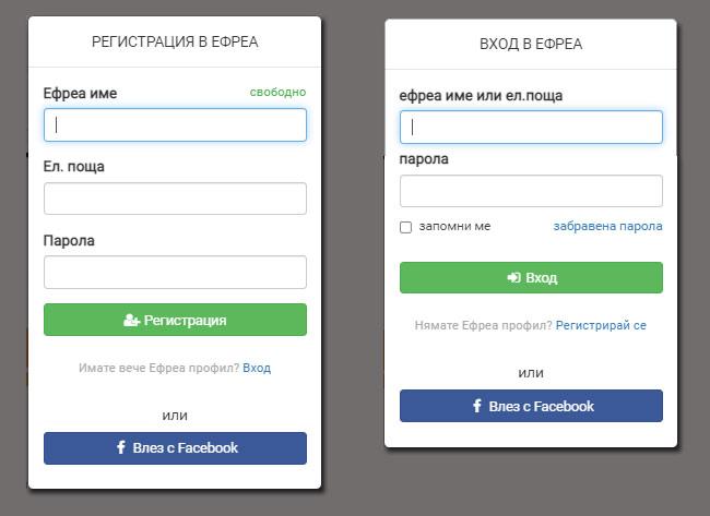 Екрани за регистрация на нов потребител и вход в онлайн магазин efrea.com с електронна поща и парола.