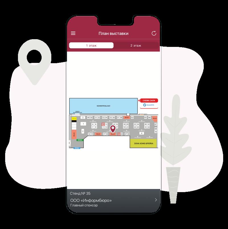 uVent - мобильные приложения для мероприятий. Карта