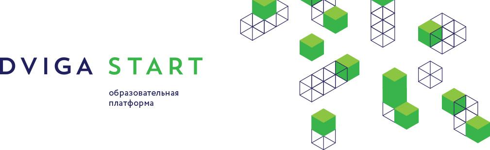 DVIGA START образовательная платформа партнёр
