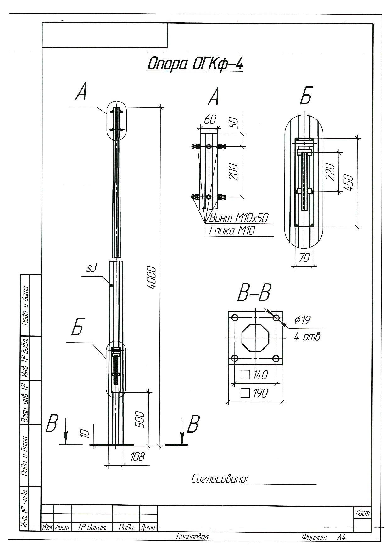Опора ОГК-4 чертеж