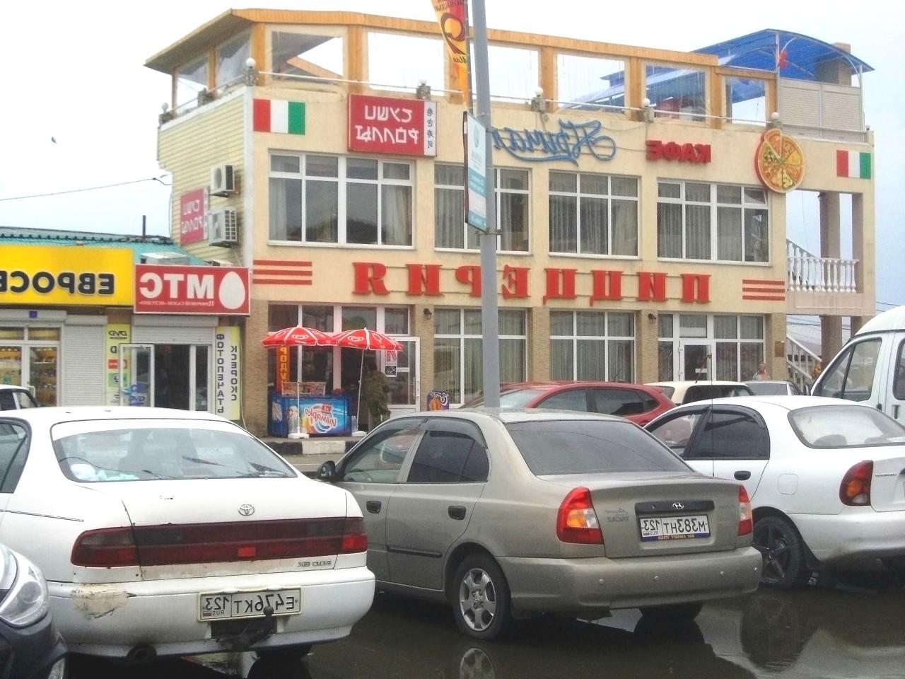 Пиццерия Причал, Лермонтово
