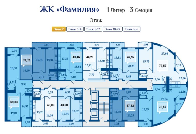 Планировки квартир ЖК Фамилия литер 1 секция 3