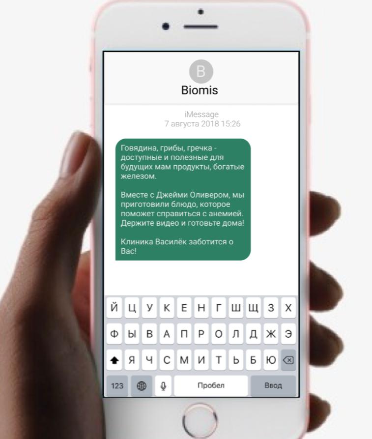 профилактика анемии СМС