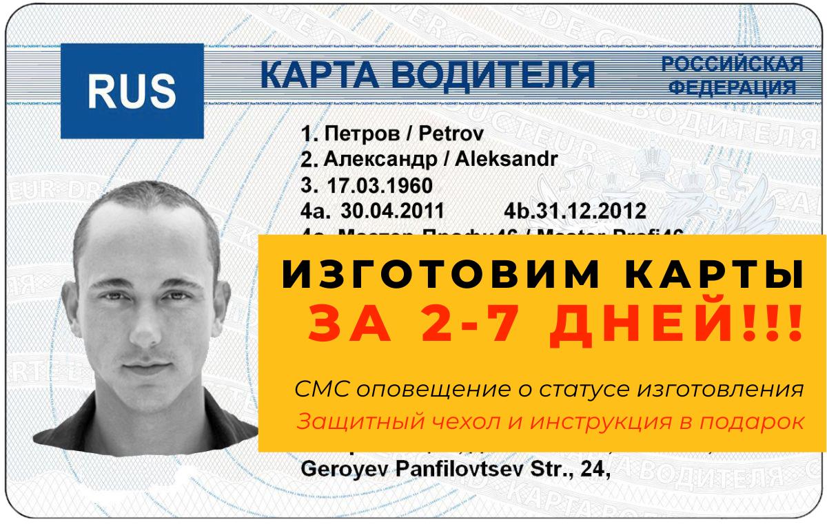 Карта водителя для тахографа за 2-7 дней!