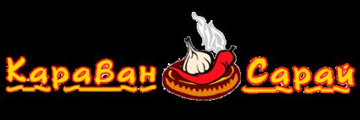 Ресторан караван-сарай