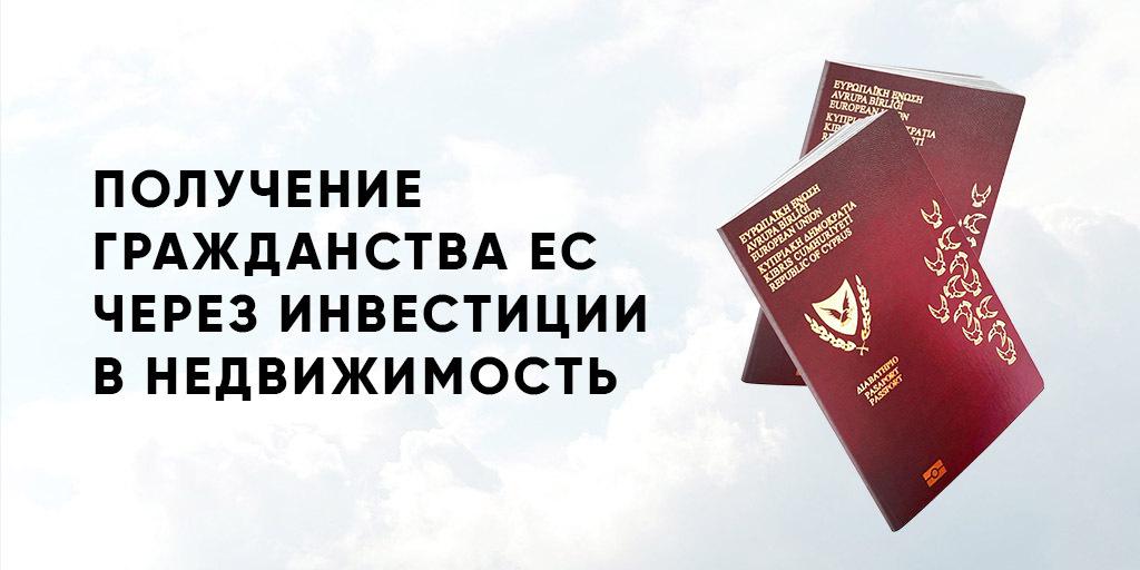 гражданство через недвижимость
