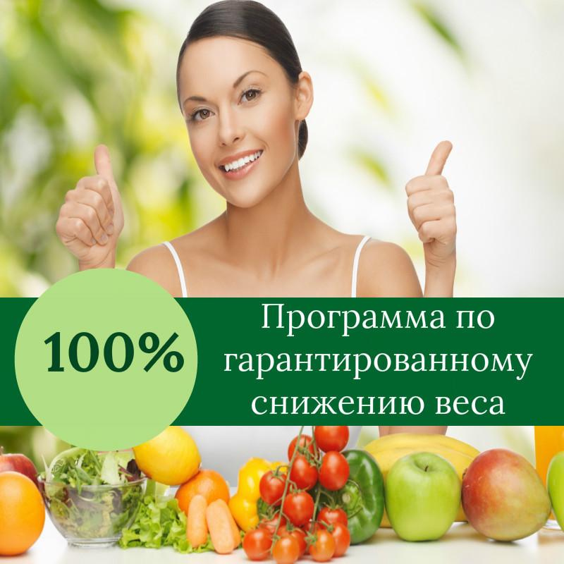 Снижение веса без диет Проверенная диета