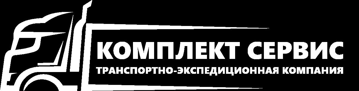 КОМПЛЕКТ СЕРВИС