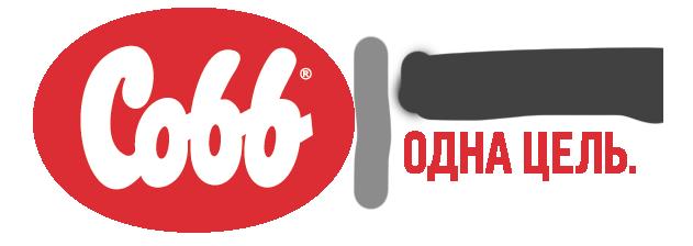 Cobb Russia