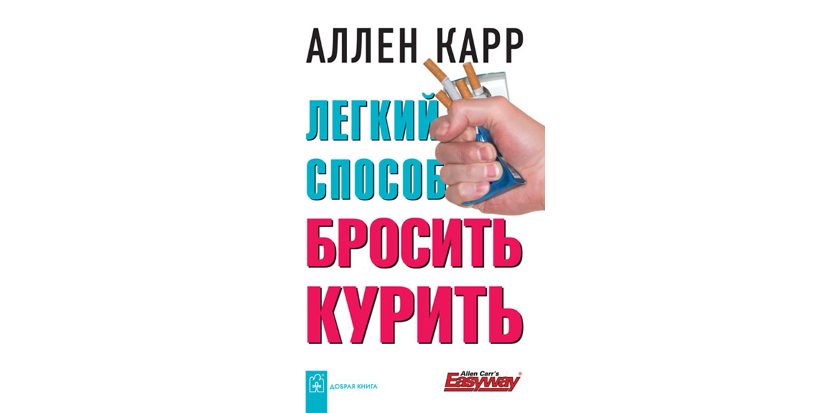 Как бросить курить марихуану книга фото спелых шишек конопли