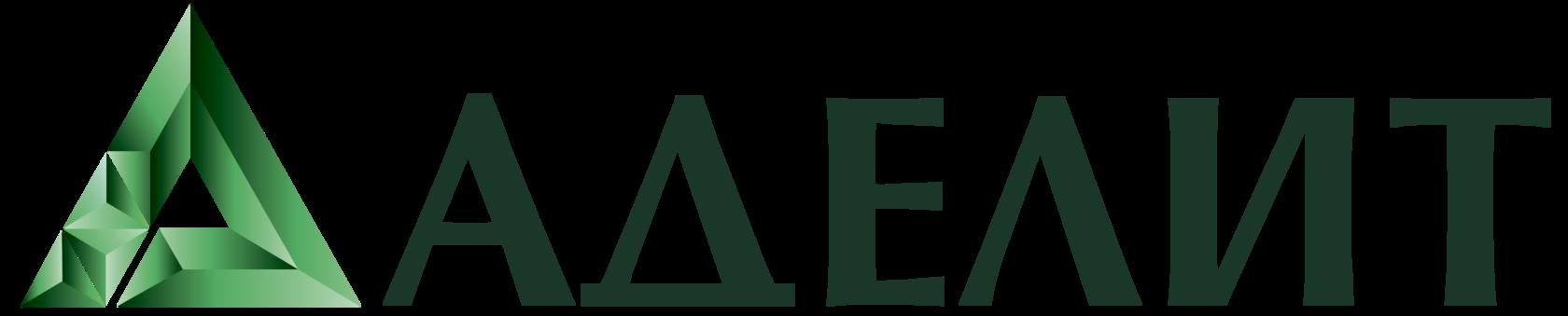 Аделит
