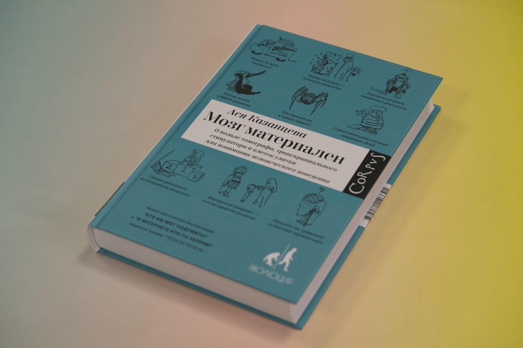 Купить книгу Ася Казанцева «Мозг материален» 978-5-17-114664-1