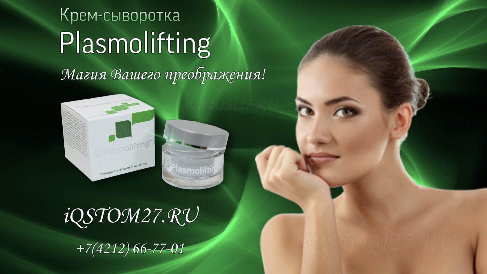 Где купить крем-сыворотку Плазмолифтинг™ для кожи лица