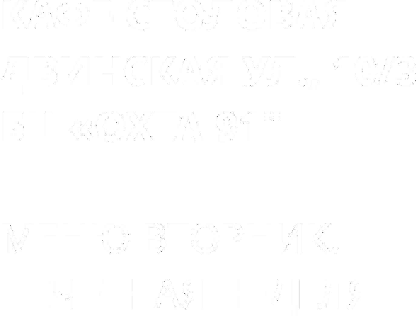 """КАФЕ-СТОЛОВАЯ БЦ """"ОХТА-91"""" Двинская ул., 10/3 МЕНЮ ВТОРНИК. НЕЧЕТНАЯ НЕДЕЛЯ"""