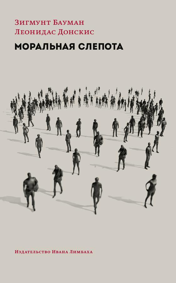 «Моральная слепота: утрата чувствительности в эпоху текучей современности»