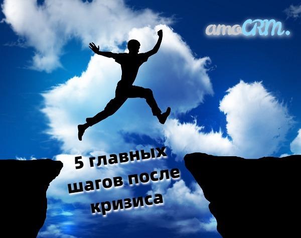 Пять шагов, которые бизнес должен совершить сразу же после завершения кризиса