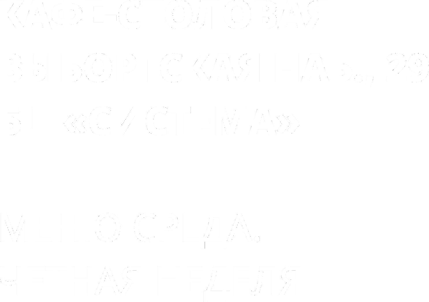 """КАФЕ-СТОЛОВАЯ БЦ """"СИСТЕМА"""" Выборгская наб., 29 МЕНЮ СРЕДА. ЧЕТНАЯ НЕДЕЛЯ"""