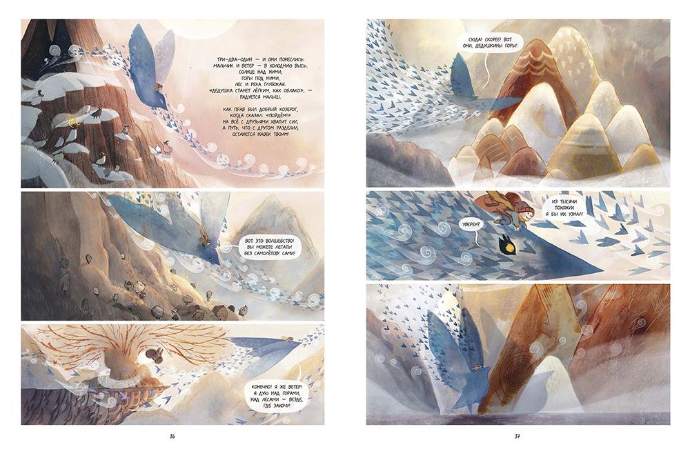 В поисках ветра. Авторы: Северин Готье и Амели Флеше