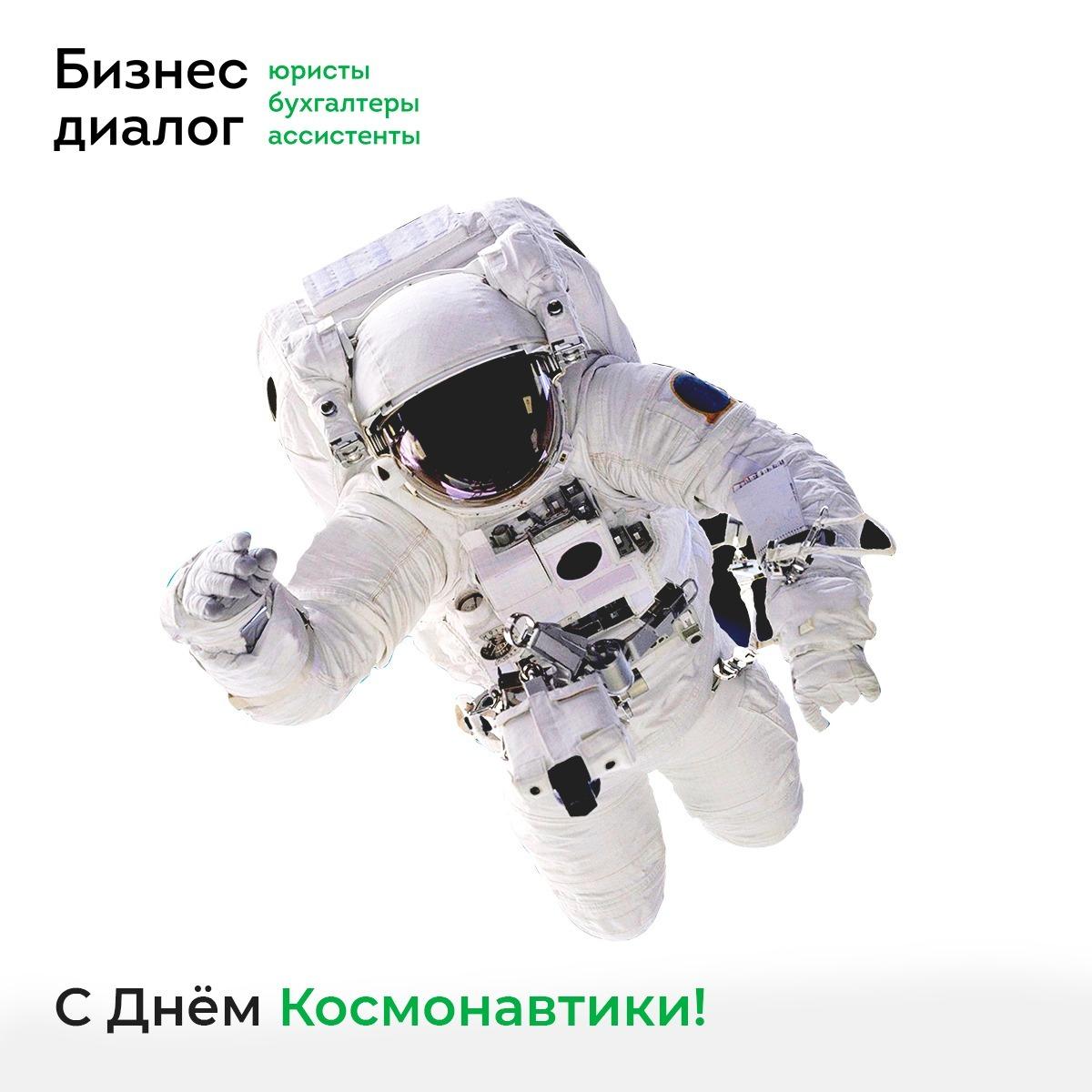 С днем космонавтики. Бизнес Диалог. ubk-bd.ru
