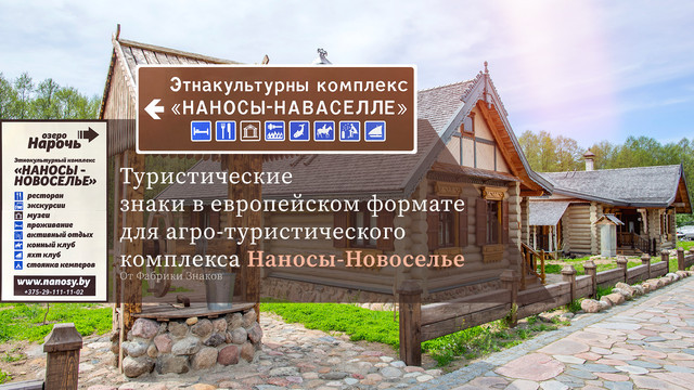 New! Туристические знаки европейского формата