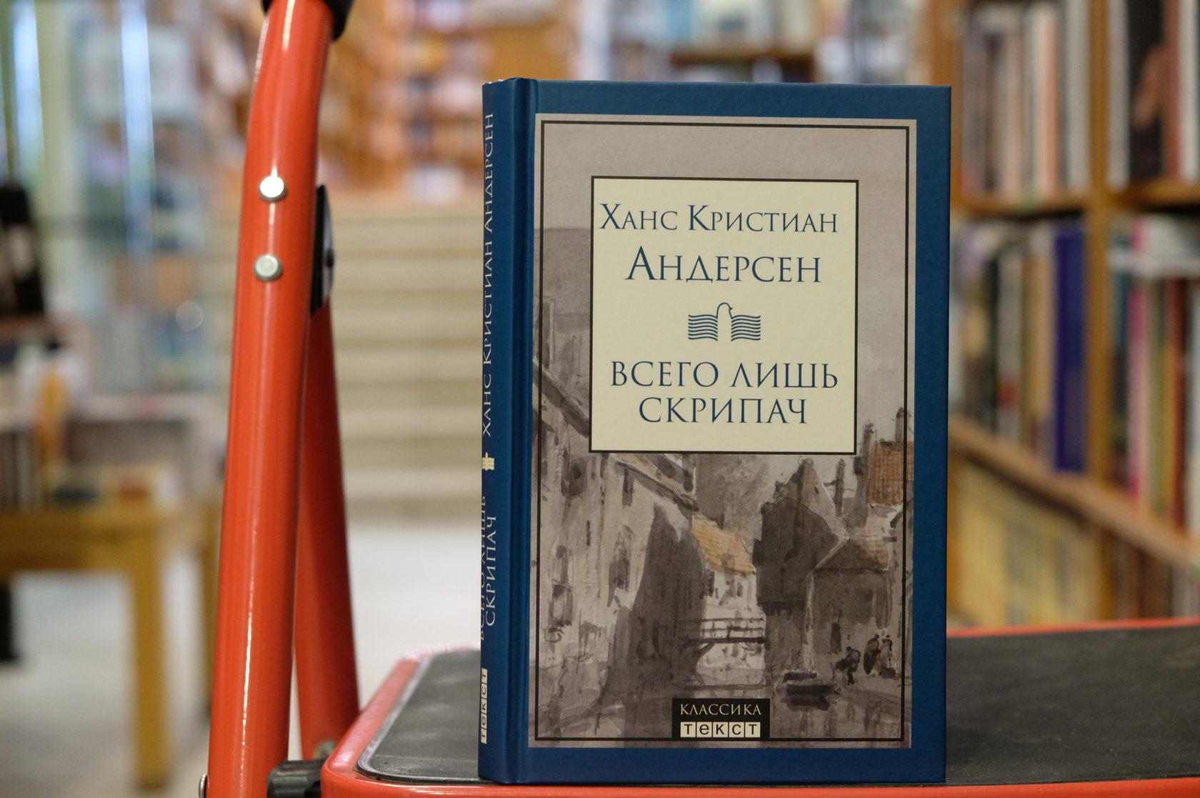 Купить Ханс Андерсен «Всего лишь скрипач»