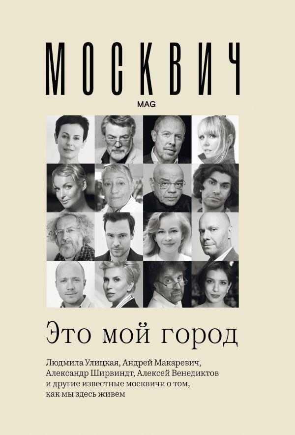 «Москвич. Это мой город» 978-5-17-118950-1
