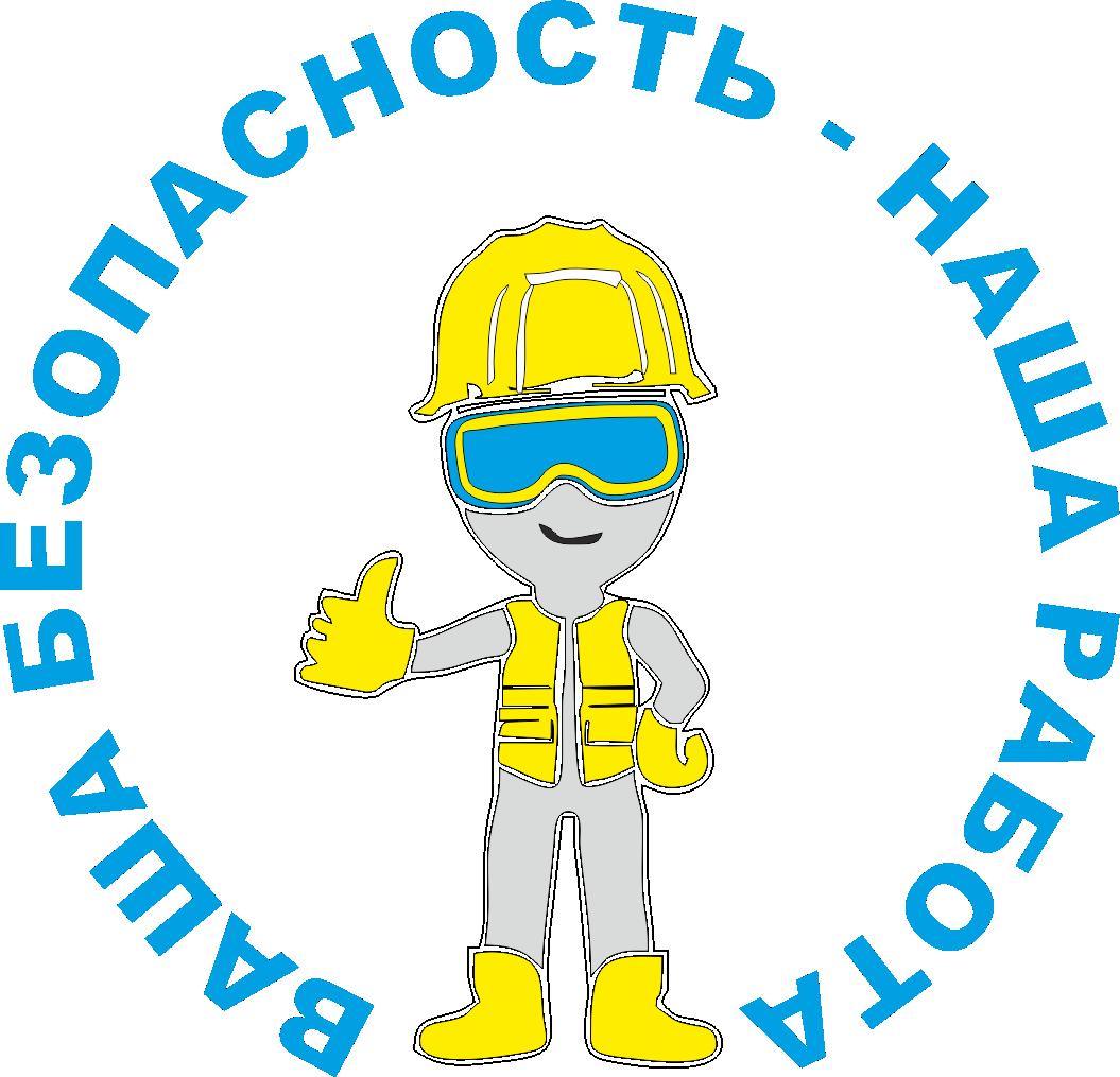 ООО «Безопасность труда»